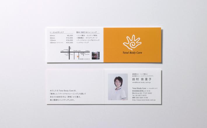 名刺/作成/制作