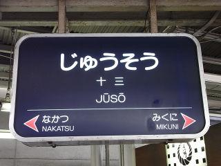 hankyuu_juusou