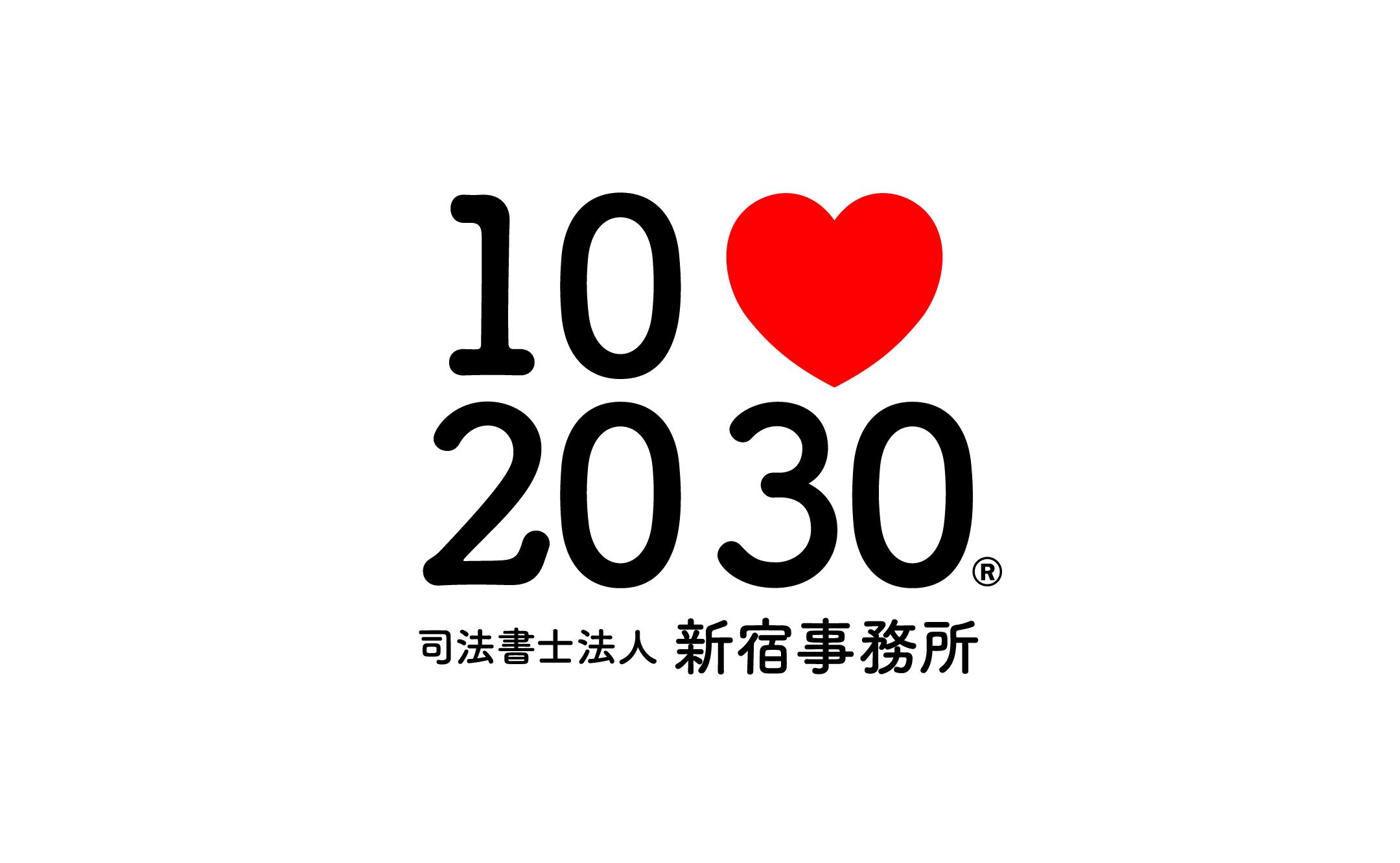 司法書士法人 新宿事務所「102030」ロゴ制作