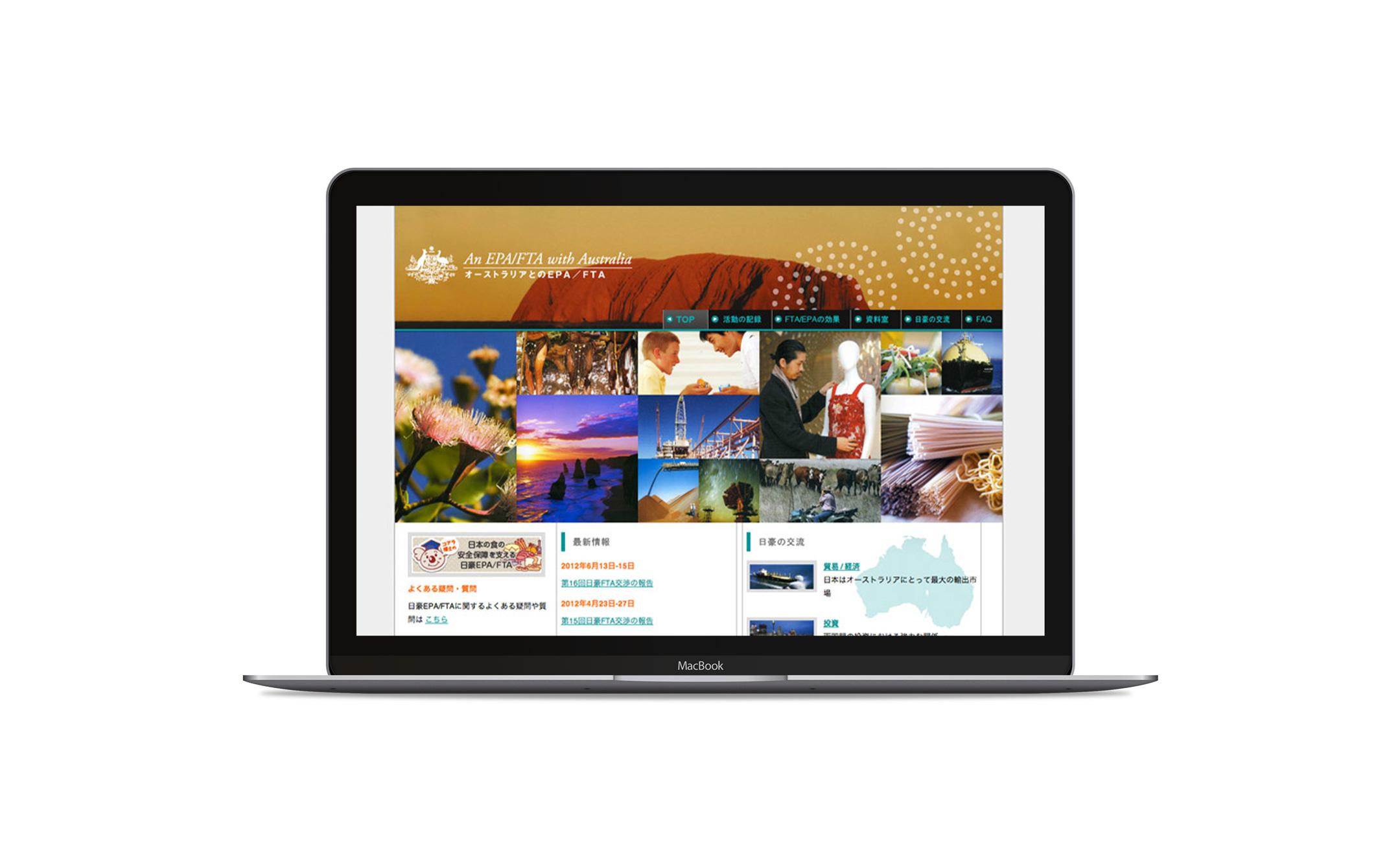 オーストラリア大使館 WEBサイトデザイン