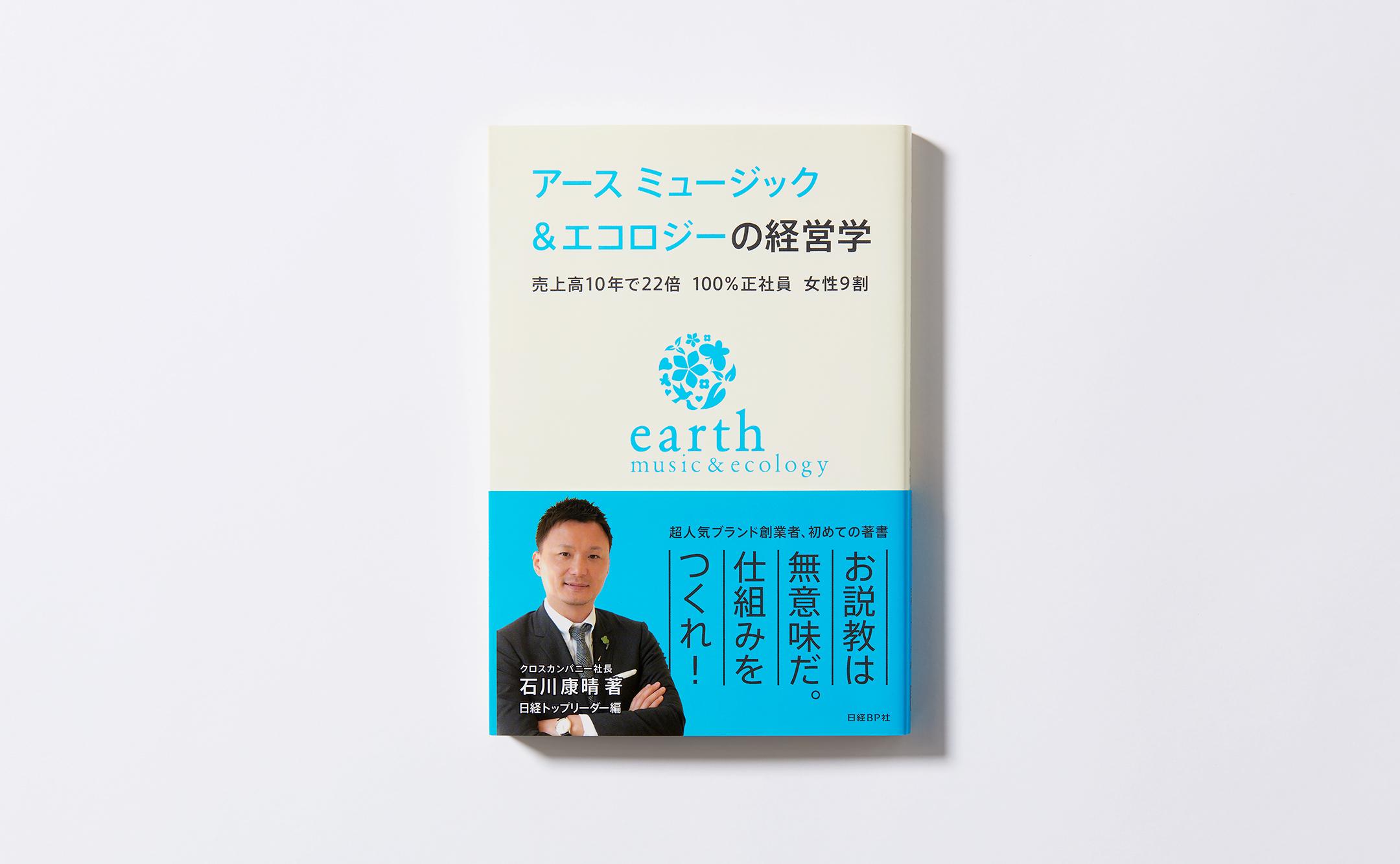 クロスカンパニー 石川 康晴氏著『アースミュージック&エコロジーの経営学』