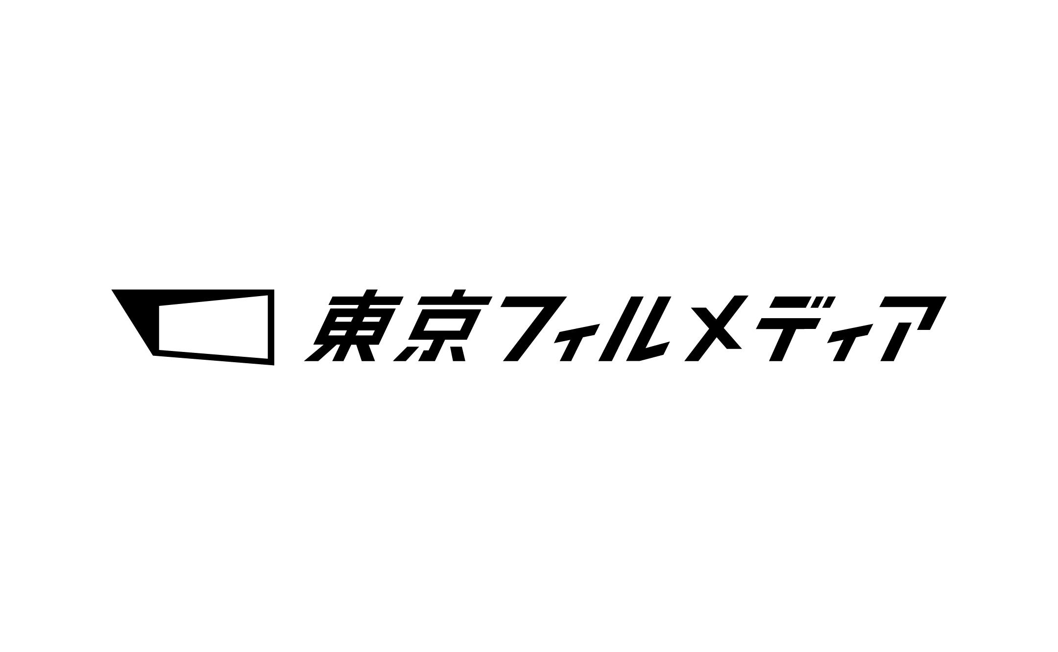 映像制作 東京フィルメディア デザイン制作