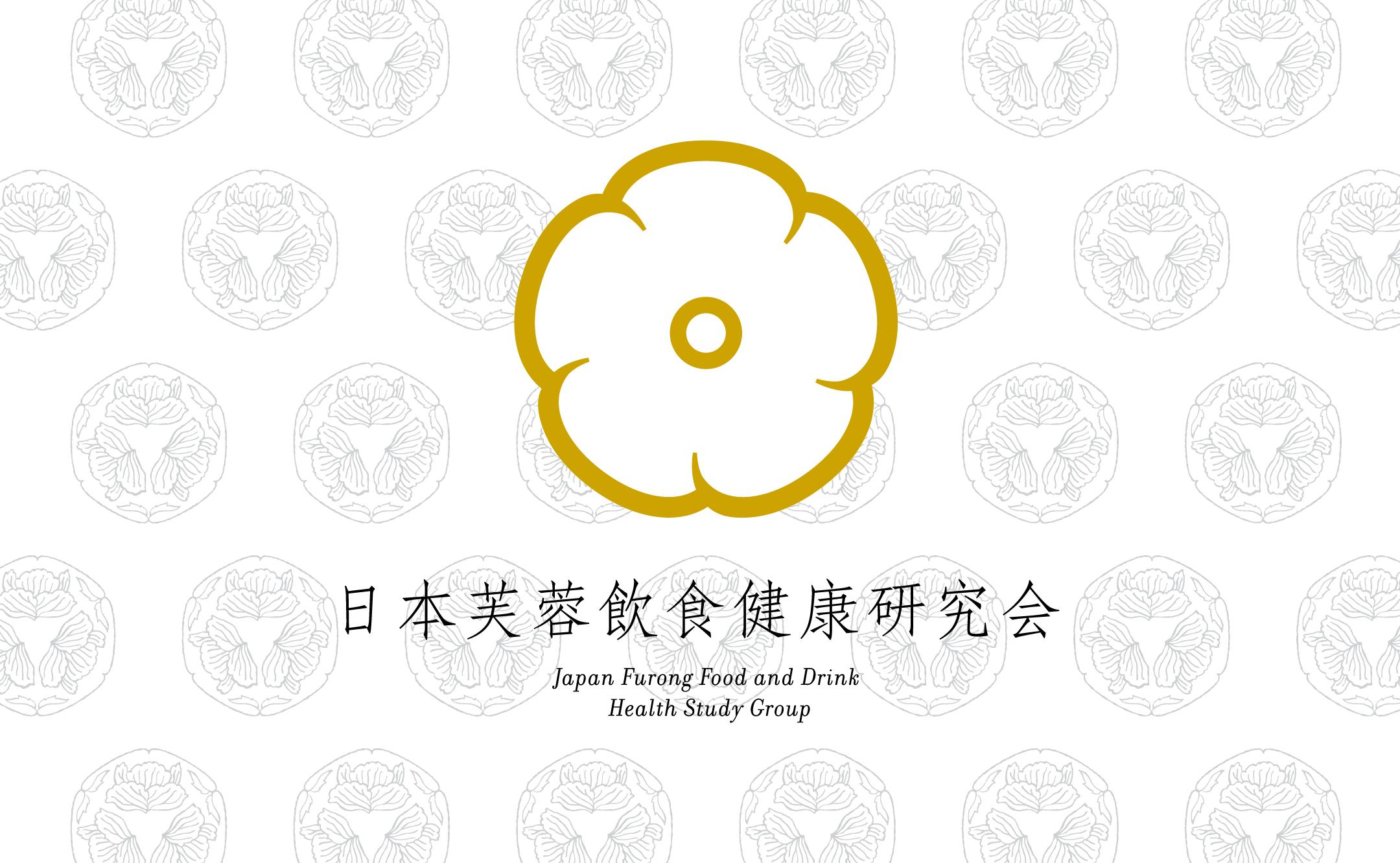 日本芙蓉飲食健康研究会 デザイン制作