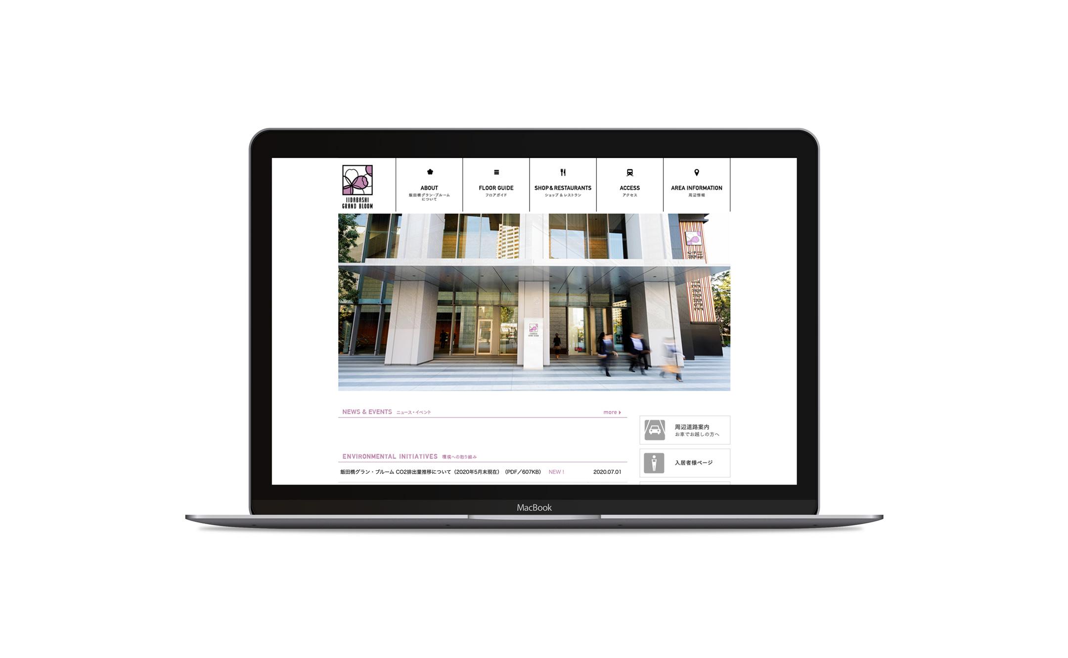 JR飯田橋駅の玄関口「飯田橋グラン・ブルーム」のWEBサイトデザイン