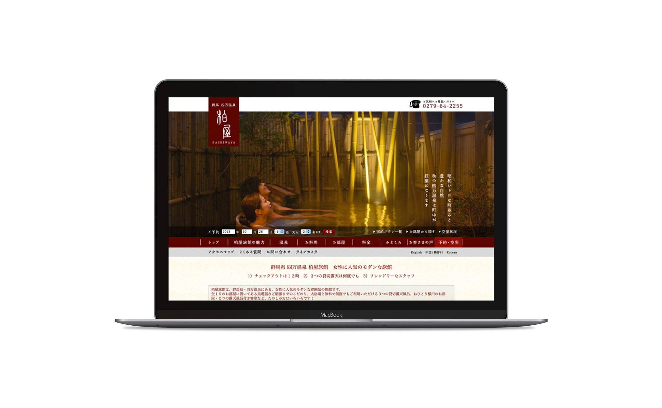 柏屋旅館 WEBサイトデザイン