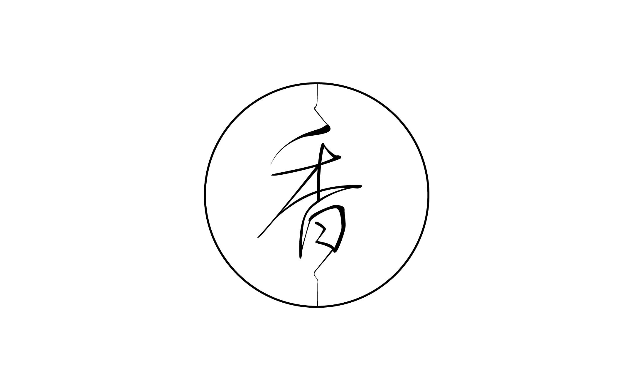 香葉書会 デザイン制作