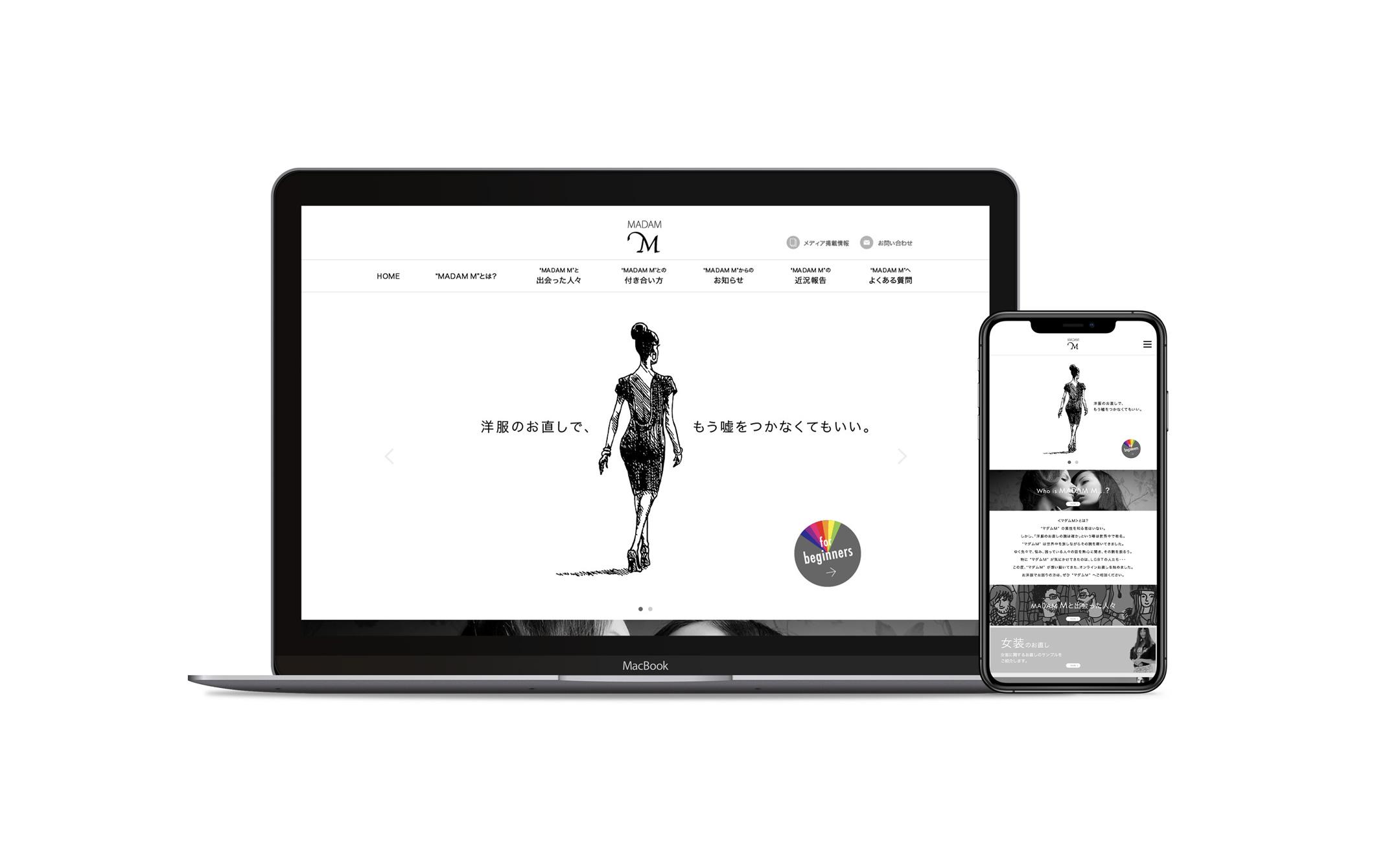 LGBTのための洋服お直しサービス MADAM M WEBサイトデザイン
