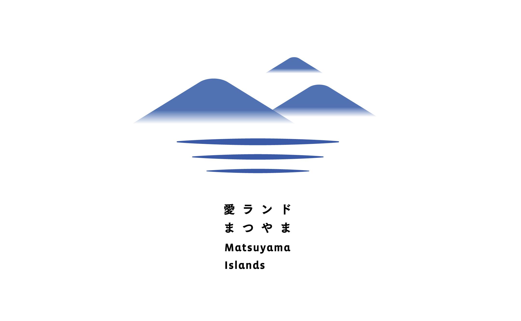 松山離島振興協会 ロゴ制作