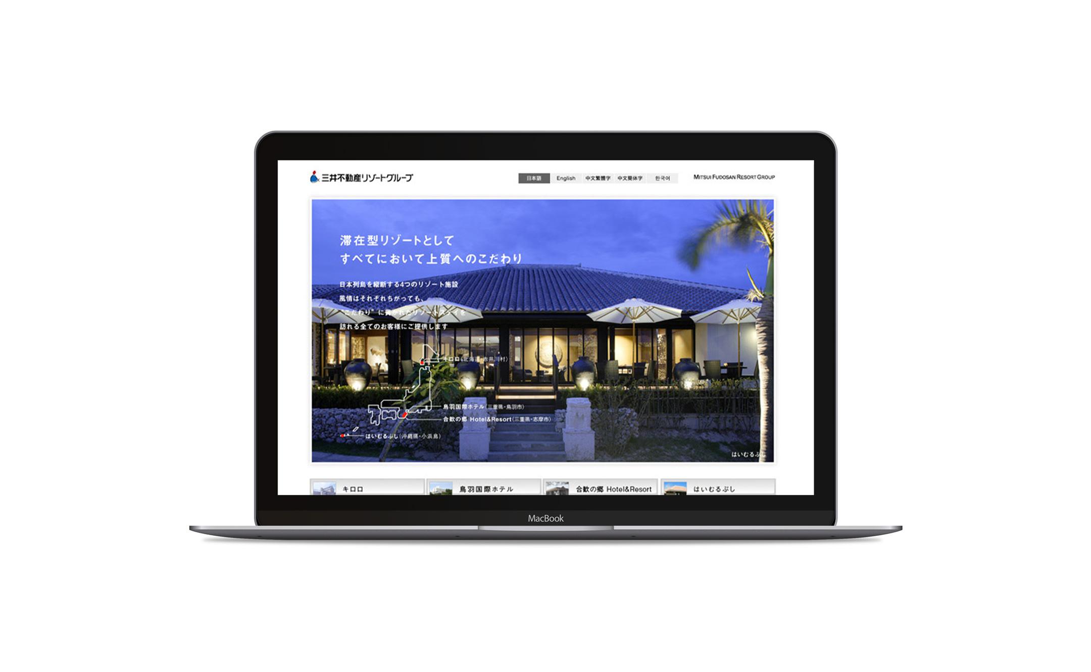 三井リゾート WEBサイトデザイン