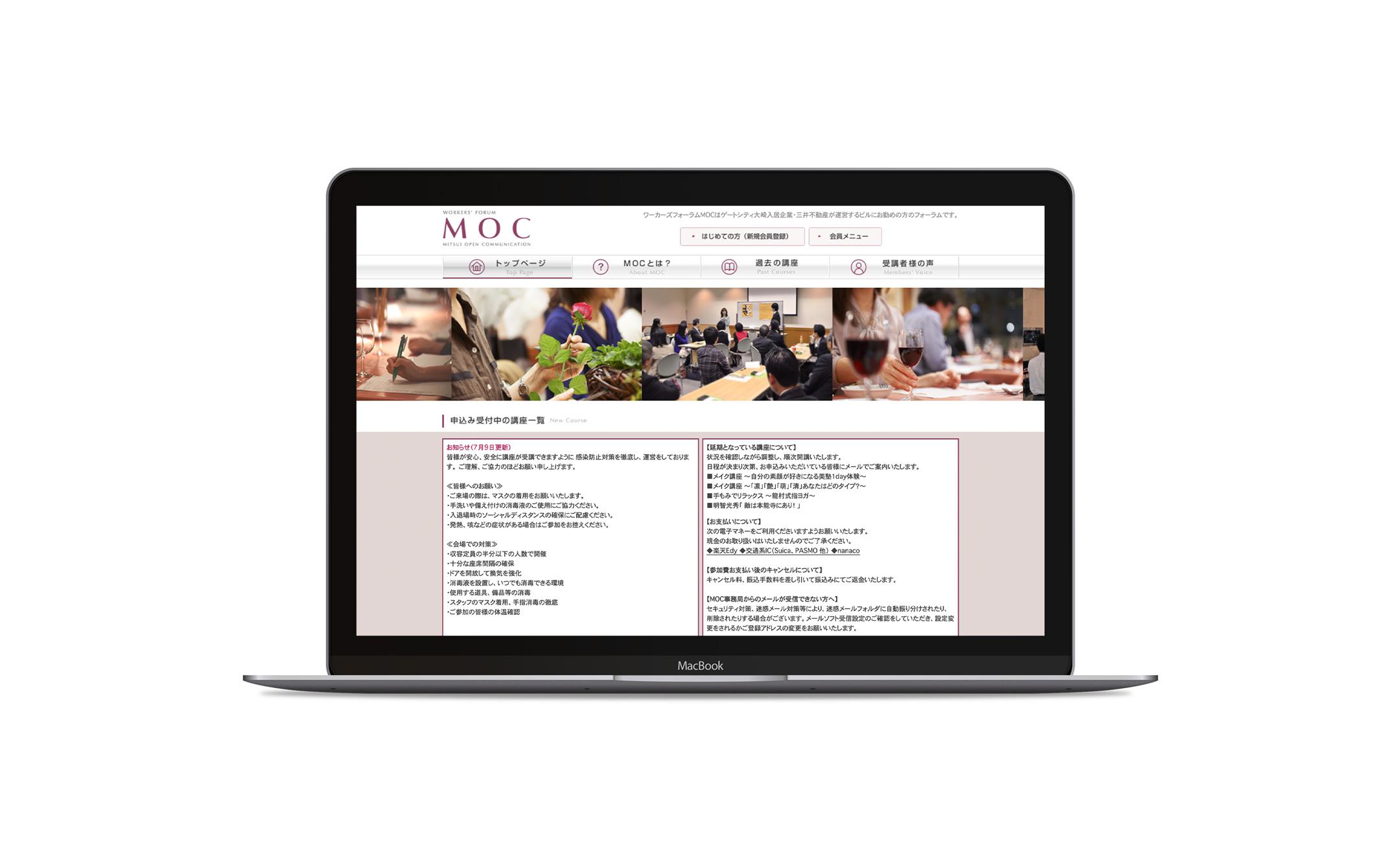 オフィスワーカー向けセミナー告知サイト「MOC」