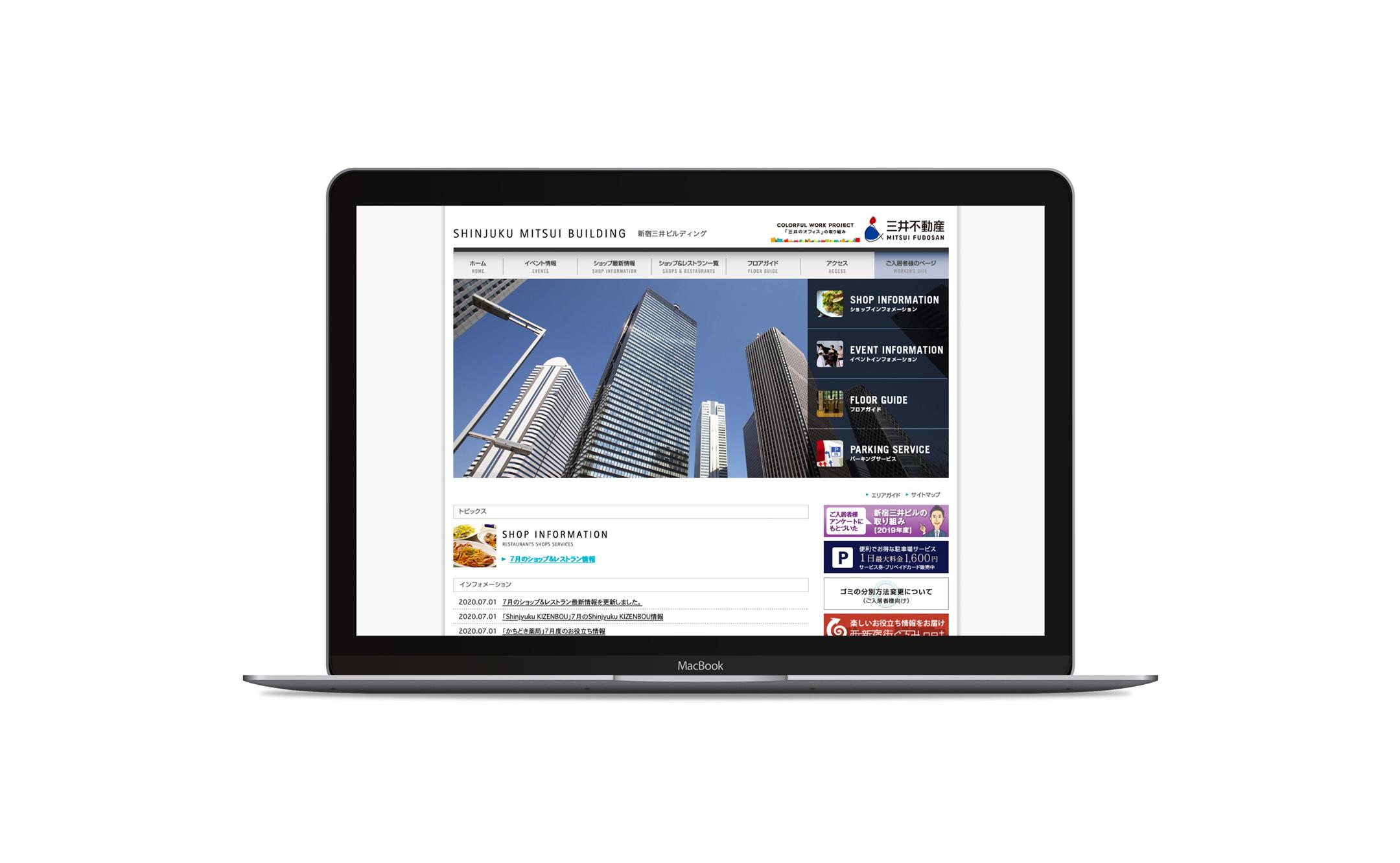 都市部のオフィスビル「新宿三井ビルディング」WEBサイトデザイン