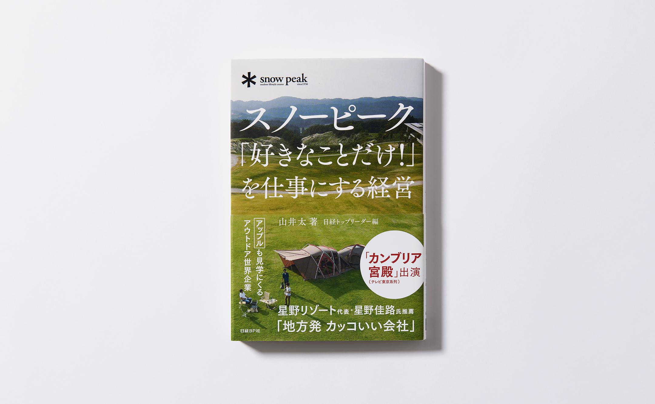 スノーピーク 山井 太氏著『スノーピーク「好きなことだけ!」を仕事にする経営』