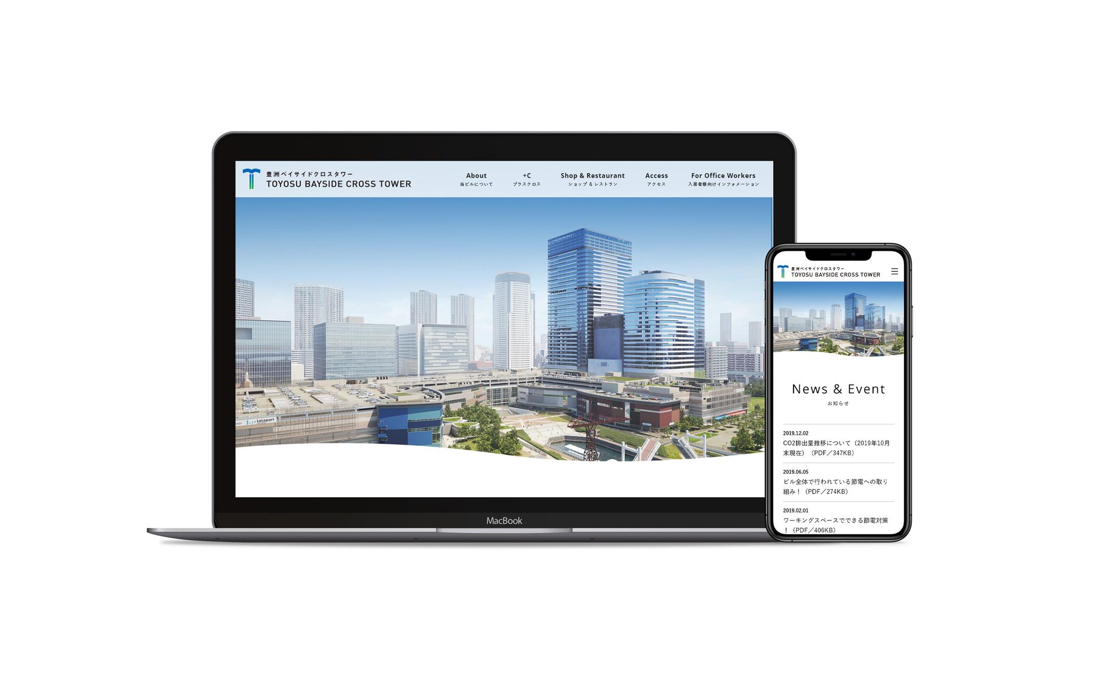 豊洲を進化させる大規模複合施設「豊洲ベイサイドクロスタワー」WEBサイトデザイン制作