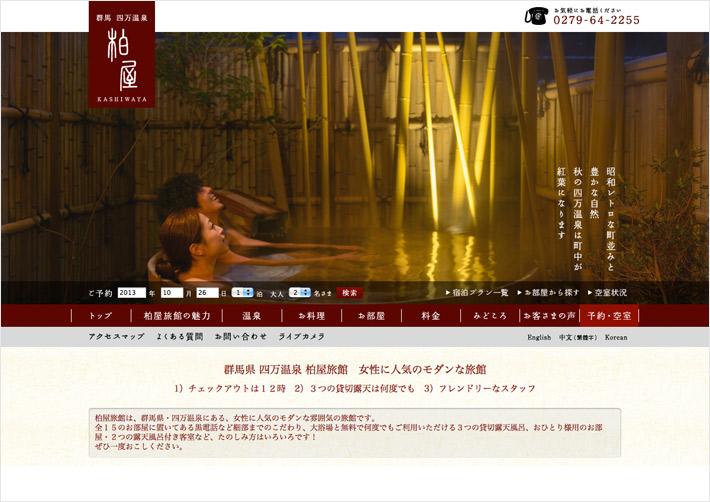 ウェブサイト/ホームページ/作成/制作