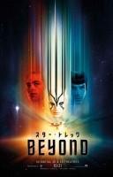 Star_Trek_Beam_Teaser_1_Sheet